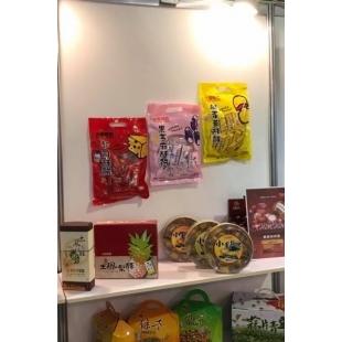 台北食品展台北南港展覽館1館.jpg